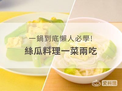 絲瓜料理1菜2吃