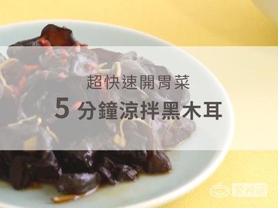 超快速開胃菜!5分鐘涼拌黑木耳