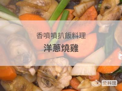 香噴噴扒飯料理!洋蔥燒雞肉