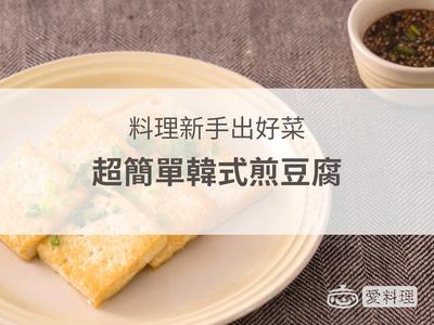 料理新手出好菜!韓式煎豆腐