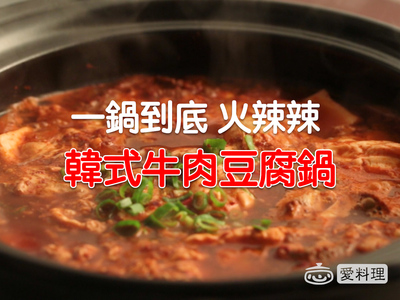 韓式牛肉豆腐鍋