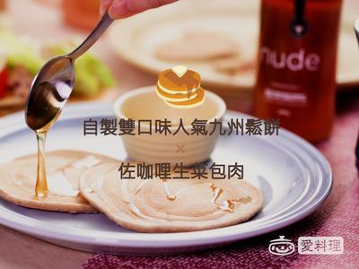 超人氣雙口味九州鬆餅佐咖哩生菜包肉