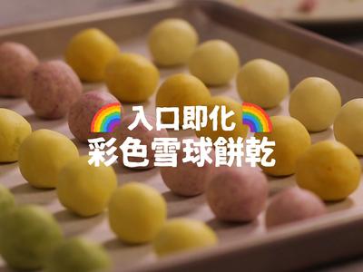 彩色雪球餅乾