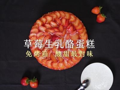 草莓生乳酪蛋糕 (免烤箱)