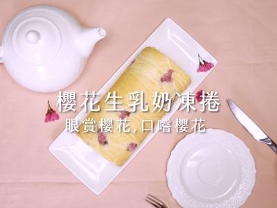 櫻花生乳奶凍捲