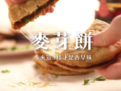 麥芽餅夾香菜梅花生