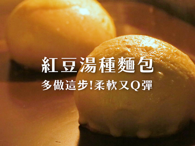 紅豆湯種麵包