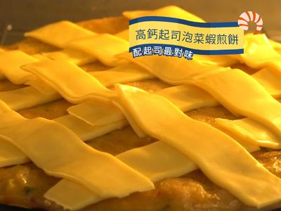 高鈣起司泡菜蝦煎餅